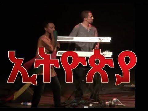 Teddy Afro - ኢትዮጲያ ሀገራችን - Ethiopia Hagerachen | Live Performance