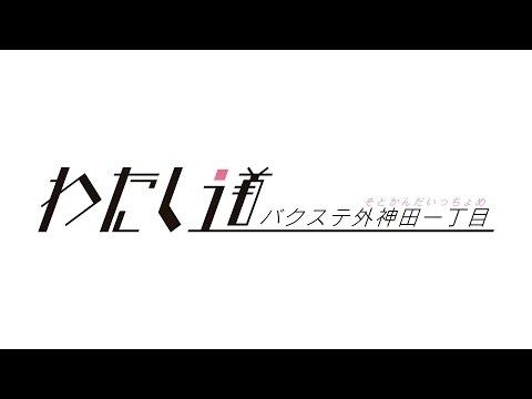バクステ外神田一丁目「わたし道」MUSIC VIDEO(short ver.)