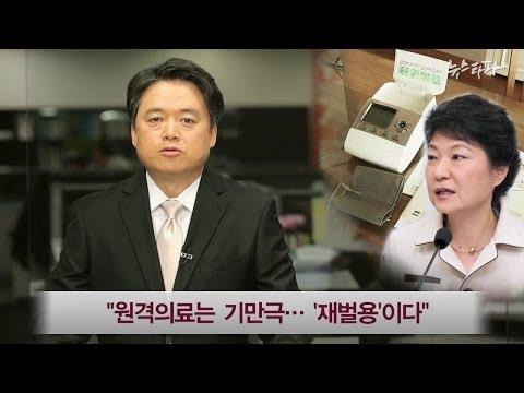 [뉴스타파]  원격의료, 정부가 밀자 삼성이 나섰다