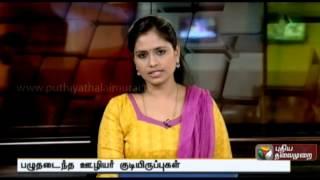 Thiruvarur Municipal council employees complain on residents without maintenance