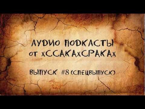 Аудио подкасты от xCCAKAxCPAKAx - выпуск #8 (спецвыпуск)