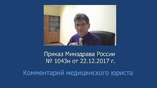 Приказ Минздрава России от 22 декабря 2017 года N 1043н