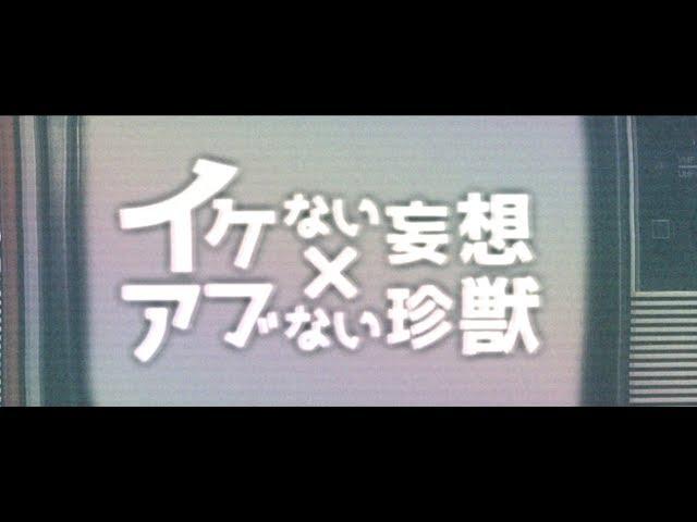 アンティック-珈琲店- 4th SINGLE 「イケない妄想×アブない珍獣」MUSIC VIDEO 1cho ver.