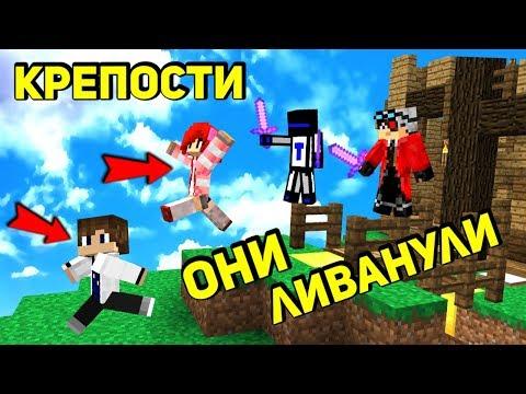 ЗАСТАВИЛИ ПРИНЦЕССУ ЗЕЛЬДУ И КОРОЛЯ ЛИВАНУТЬ - Битва Замков в Minecraft