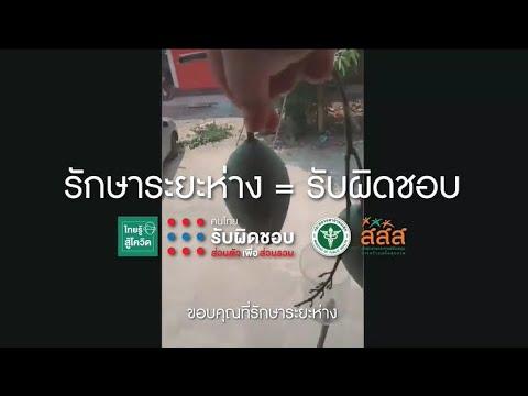 รักษาระยะห่าง = รับผิดชอบ (ป้าพร) 'ไม้สอยมะม่วง' นวัตกรรมที่ช่วยบ้านป้าพรรอดจากวิกฤตโควิด  #ไทยรู้สู้โควิด #คนไทยรับผิดชอบส่วนตัวเพื่อส่วนรวม#สสส
