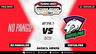 NoPangolier vs Virtus.pro (карта 1), MC Autumn Brawl, Гранд-финал