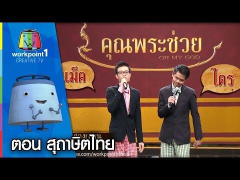 สองเหลนหน้าม่าน|สุภาษิตไทย Full HD