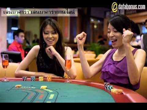 เกมส์คาสิโนออนไลน์ ฟรี รับ 600 บาท ทดลองเล่น ได้ที่ www.v777vip.com