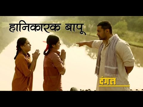 Video Haanikaarak Bapu Lyrics (Baapu sehat ke liye Tu toh haanikaarak hai) - Dangal download in MP3, 3GP, MP4, WEBM, AVI, FLV January 2017