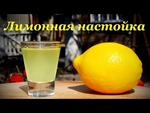 Настойка на водке лимон