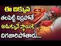 Download Video ఈ దిక్కున తలపెట్టి నిద్రపోతే అడుక్కునే స్థాయికి దిగజారిపోతారు || Dharma Sandehalu || Bhakthi TV