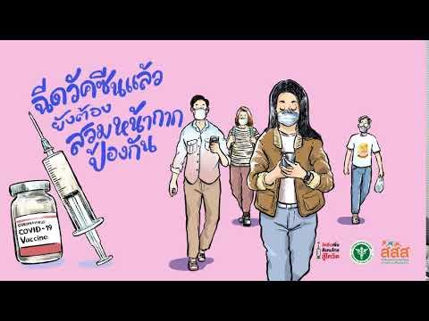 thaihealth ฉีดวัคซีนแล้วยังต้องสวมหน้ากากป้องกัน