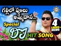 Galli Lo Pulu Ammea Dana  || Latest Dj Song || Disco Recoding Company