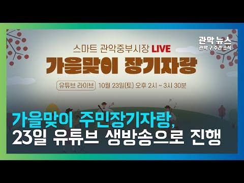 [관악 주간뉴스 10월 3주차] 가을맞이 주민장기자랑, 23일 유튜브 생방송으로 진행 이미지