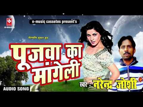 Video पुजवा का मांगेली # Narender Joshi # Juliya Ka mangeli# bhojpuri song 2017 download in MP3, 3GP, MP4, WEBM, AVI, FLV January 2017
