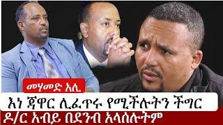 Ethiopia: እነ ጃዋር ሊፈጥሩ የሚችሉትን ችግር ጠ/ሚ አብይ አህመድ በደንብ አላሰሉትም | Mohammed Ali | Abiy Ahmed | Jawar