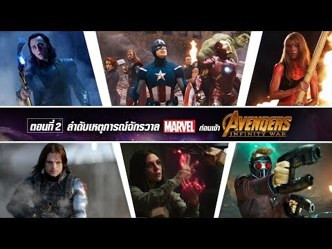 เรียงจักรวาล Marvel ก่อน