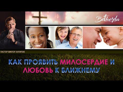 Слышите ли вы БОЛЬ людей? Пастор Виктор Антипов