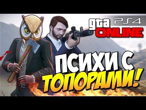 GTA 5 Online (PS4) - Психи с топорами! #84