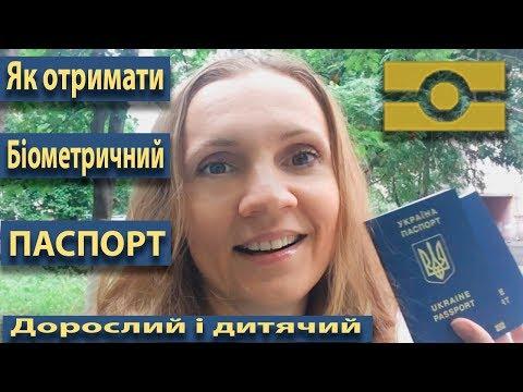 Як отримати біометричний паспорт дорослий і дитячий: наш досвід