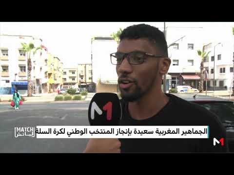 العرب اليوم - شاهد: الجماهير المغربية سعيدة بإنجاز المنتخب الوطني لكرة السلة