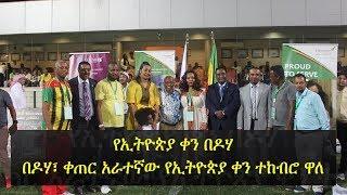 The fourth Ethiopia Day celebrated in Doha, Qatar   በዶሃ (ቀጠር) አራተኛው የኢትዮጵያ ቀን ተከብሮ ዋለ