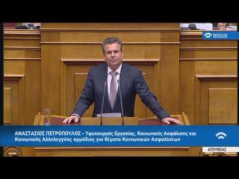 Αν.Πετρόπουλος (Υφ.Εργασίας.Κοιν.Ασφάλ.Κοιν.Αλληλ.)(Προϋπολογισμός 2018) (12/12/2017)