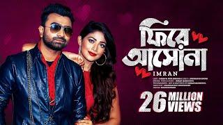 Fire Asho Na | IMRAN  | Peya Bipasha | Bangla new song | 2016 | album Bolte bolte cholte cholte full download video download mp3 download music download