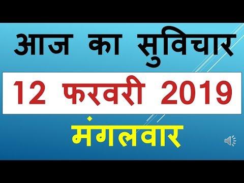 Good quotes - Aaj Ka Suvichar 12 फरवरी 2019 आज का सुविचार - आज का विचार आज का शुभ विचार प्रेरक विचार हिंदी में