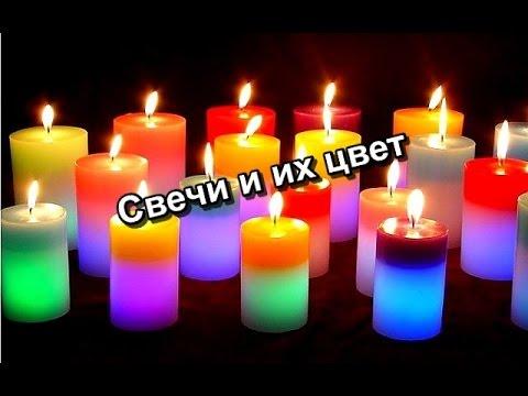 Свечи и их цвет