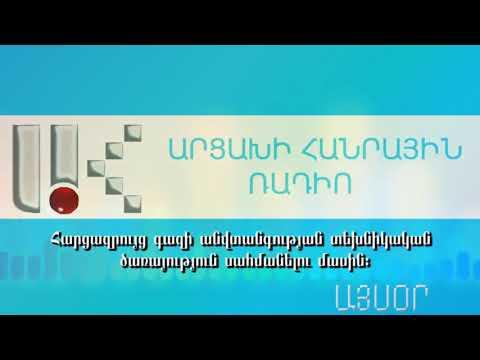 Հարցազրույց ԱՀ ՌԱԴԻՈ 27 06 18_Արցախում կներդրվի գազի սպասարկման ծառայություն