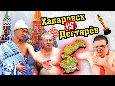 Хабаровск против Дегтярева