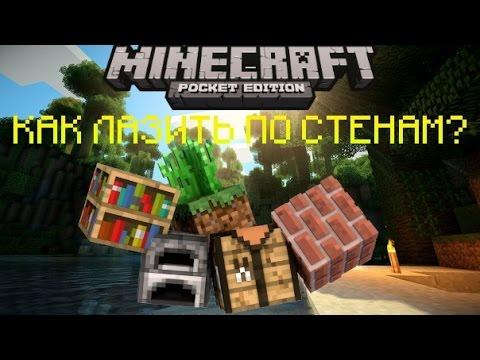 Как лазить по стенам в Minecraft PE.