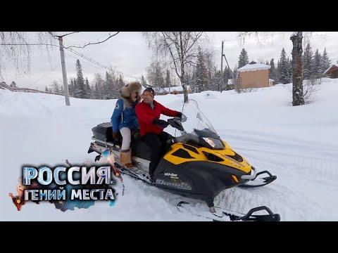Челябинская область. Гений места