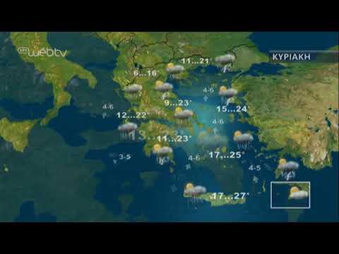 Δελτίο καιρού | 09/11/2019 | ΕΡΤ