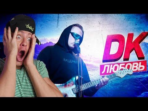 DK - ЛЮБОВЬ / РЕАКЦИЯ (видео)