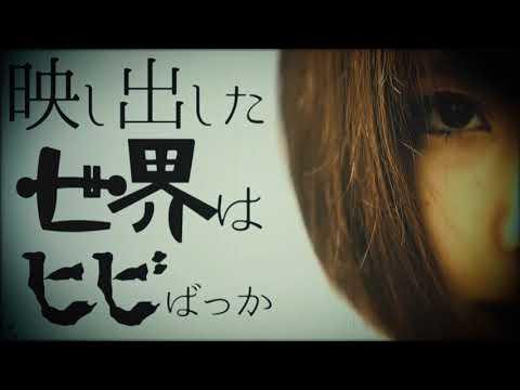 , title : 'そのうちやる音 MV「ミラーボールラビリンス」'
