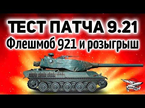 Стрим с теста 0.9.21 - Флешмоб 921 и розыгрыш премов (видео)