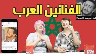 Video ماهو رأي الأجانب في الفنانين العرب؟ - مترجم عربي MP3, 3GP, MP4, WEBM, AVI, FLV September 2019