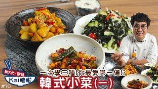 料理123-韓式小菜