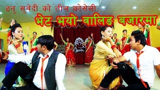 Bhet Vayo Waling Bazar Ma | By  Nanu Subedi