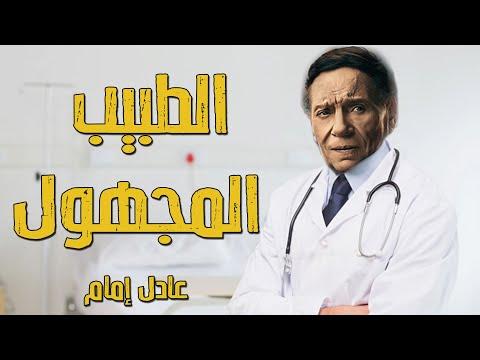 فيلم الطبيب المجهول   بطولة الزعيم عادل إمام   فيلم عوالم خفية