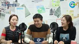 Video 북한으로 출근하는 남한남자  #남과북이 서로다른 성 교육문화 MP3, 3GP, MP4, WEBM, AVI, FLV Januari 2019