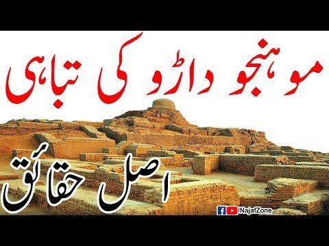 Mohenjo Daro Ki Tabahi Ki Asal Wajah | Why The Indus Valley Civilization End? | Urdu Hindi