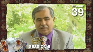 Chai Khana - Season 8 - Ep.39