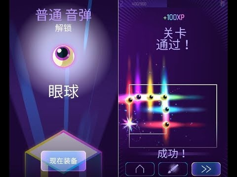 《Looper!》手機遊戲玩法與攻略教學!