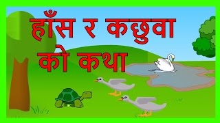 Nepali Story for Kids and Children  The Story of Tortoise and DuckNepali story for Nepali kids and children. This is an old story about Tortoise and Duck (Swan)Nepali bed time storyStory in Nepali for kids with moralNepali story for kids and childrenNepali dantya kathaNepali folk storiesNepali bal katha sangrahNepali bed time storyNepali story cartoonStory for kids in nepaliStory for Kids and Children in Nepali language. This is a moral story for kids, which will not only entertain the children but also educate the children with moral values. Help your children learn some lesson with this story as a medium. For more stories subscribe to our channel.More stories:The Saint and the Mouse ऋषि र मुसा :https://www.youtube.com/watch?v=OZAgh66m4e4&index=9&list=PLw66-kYAEZRorShGMxhxuMrEsNKoThQjbMan and The Donkey  मान्छे र गधा :https://www.youtube.com/watch?v=7ly57Ihkygc&index=7&list=PLw66-kYAEZRorShGMxhxuMrEsNKoThQjbThe Thirsty Crow  तिर्खाएको काग :https://www.youtube.com/watch?v=cmMI9XKallw&index=6&list=PLw66-kYAEZRorShGMxhxuMrEsNKoThQjbLion and the Mouse  सिंह र मुशो :https://www.youtube.com/watch?v=Bk573FqARio&index=4&list=PLw66-kYAEZRorShGMxhxuMrEsNKoThQjbPlease like, share and comment your thoughts.For More videos please subscribe to our channel.Copyright © Creation & Entertainment NepalCEN Nepal
