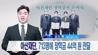 아산재단, 713명에 장학금 44억 원 전달 미리보기