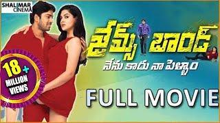 James Bond Full Length Telugu Movie    Allari Naresh, Sakshi Chaudhary    Shalimarcinema