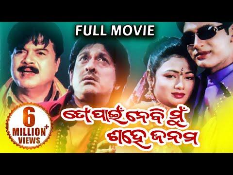 Video TO PAIN NEBI MUN SAHE JANAM Odia Full Movie   Arindam & Archita     Sidharth TV download in MP3, 3GP, MP4, WEBM, AVI, FLV January 2017